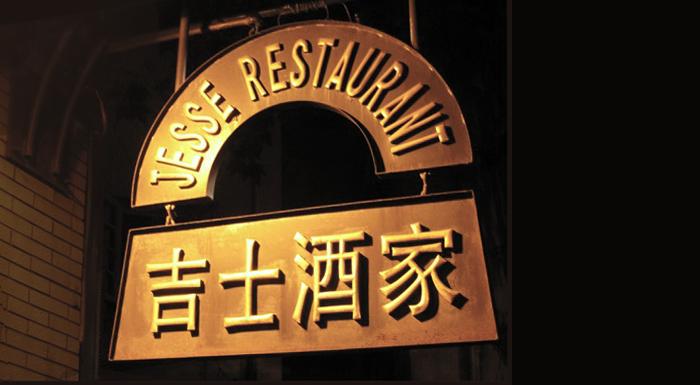 Jesse Restaurant Shanghai